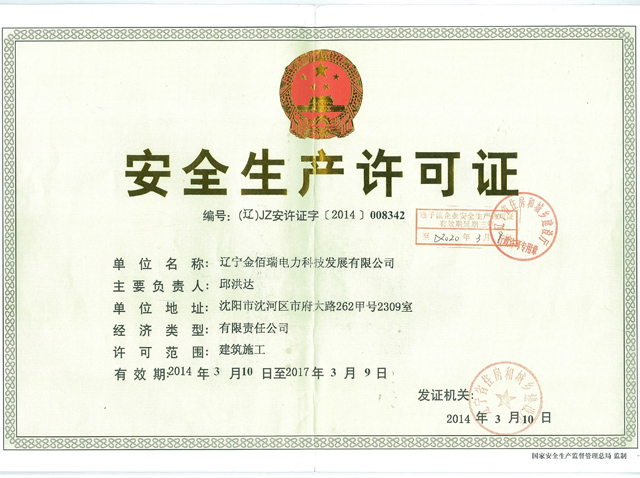 金佰瑞电力科技安全生产许可证