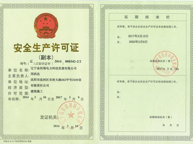 金佰瑞电力科技公司安全生产许可证副本