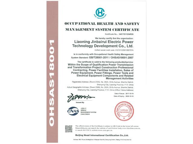 职业健康管理体系认证证书英文版