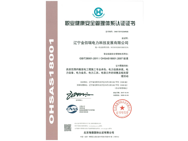 职业健康管理体系认证证书中文版