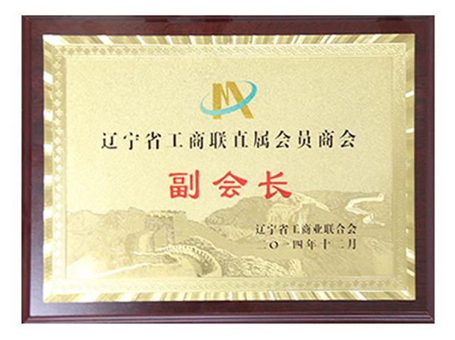 辽宁省工商联直属会员商会副会长