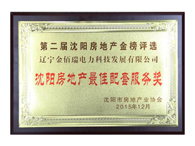 第二届金榜评选最佳配套服务奖