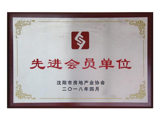 市房协第七届理事会先进会员单位
