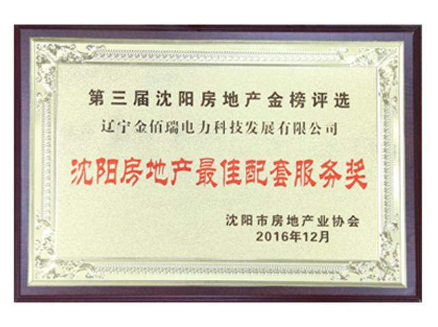 第三届金榜评选最佳配套服务奖